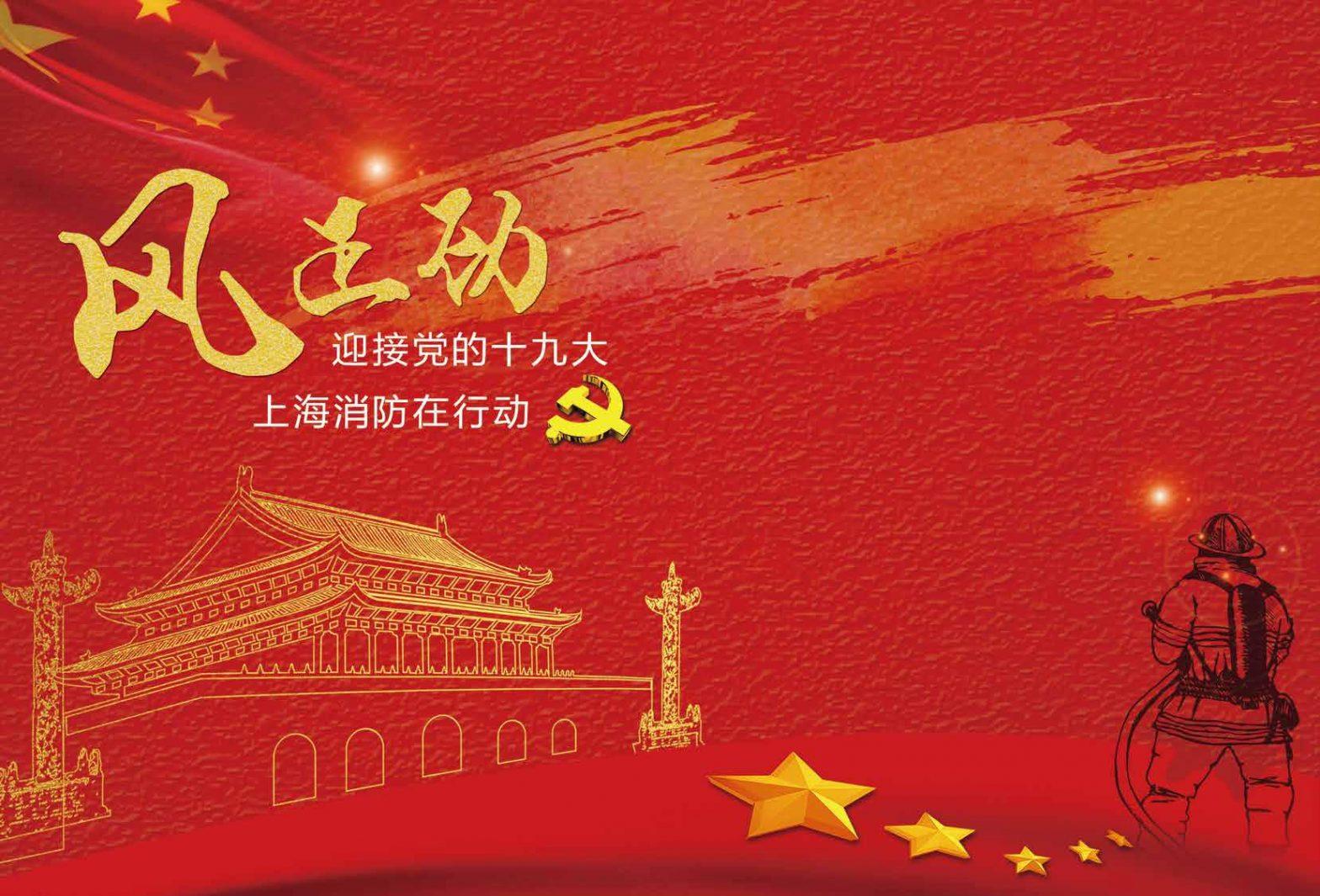 风正劲迎接党的十九大 上海消防在行动