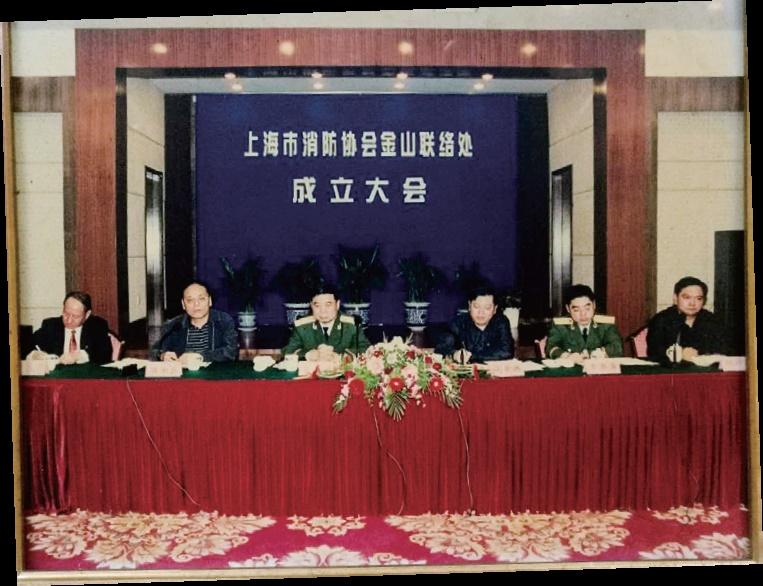 """老主任的消防""""山海经""""上海市消防协会金山联络处访问记"""
