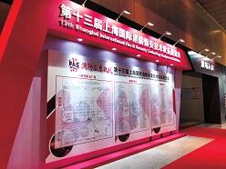 行业巨星耀盛会第十三届上海国际消防保安技术设备展览会精彩回眸