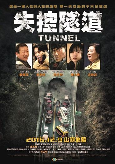 """生死""""隧道"""""""