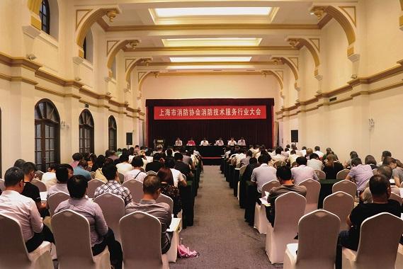 用规范引领发展上海市消防协会召开消防技术服务行业大会