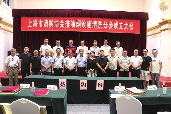 安全大事从生活小事抓起上海市消防协会成立排油烟设施清洗分会