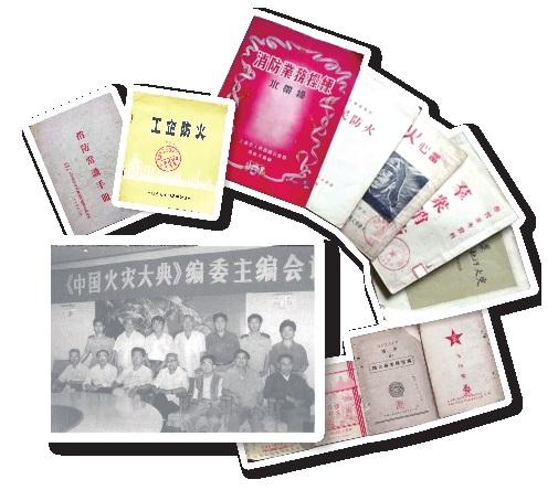 那些年里的中国消防图书