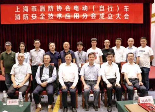安全在路上上海市消防协会电动(自行)车消防安全技术应用分会正式成立